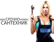murmansk.v-sa.ru Статьи на тему: услуги сантехников в Мурманске
