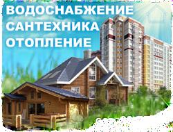 Сантехуслуги в г.Мурманск и в других городах. Список филиалов сантехнических услуг. Ваш сантехник